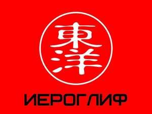 Иероглиф, Красноярск