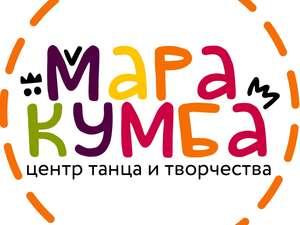 Центр танца и творчества Маракумба, Красноярск