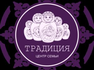 """Центр семьи """"Традиция"""", Красноярск"""