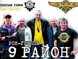 Рок-группа 9 Район (live),
